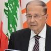 Lübnan Cumhurbaşkanı: Siyonist Rejim Ve Terörizmle Mücadele Öncelikli Görevimizdir
