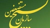 İran Gönüllü Seferberler Kurumu: Teröristler Merivan cinayetinin intikamını beklesin