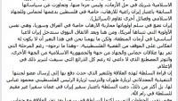 Hamas: İran, Suriye ve Irak'ta terörle mücadeleye öncelik verdi