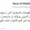 Maliki: İstanbul saldırısı, radikal ve terörist güçlere kapıyı açmanın doğal bir sonucu
