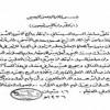 Ayetullah Sistani, Ayetullah Muhammed Mehdi Asifi İçin Tesliyette Bulundu