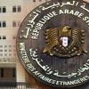 Suriye dışişleri bakanlığı: Amerika uluslararası anlaşmalara bağlı değil