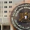 Suriye: Amerika kimyasal silahların kullanılması ile ilgili araştırmayı engelliyor