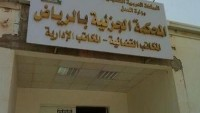 Suudi Arabistan'da 29 Hizbullahi aktiviste idam kararı