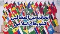 İslam ülkeleri meclisler arası birliğin Filistin komitesi Tahran'da toplanıyor