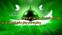 İran halkı, Sünnisiyle Şiisiyle Hz. Muhammed (sav) ve İmam Cafer-i Sadık (as)'ın veladetini kutladı
