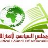 Ensarullah, Yemen Milli Kongre liderlerini serbest bıraktı