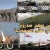 Yemenli Mücahidler, Suudi rejiminin askeri mevzilerini füze yağmuruna tuttu