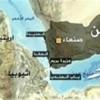 Yemen Birlikleri, Babu Mendep Boğazını İşgalci Suud Güçlerinden Kurtardı