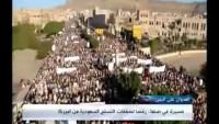 Yemen'de Halk Sokaklara Döküldü… Amerika'ya Ölüm!! İsrail'e Ölüm!!.. Heyhat Minezzille….