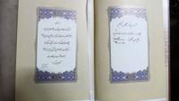 Foto: İmam Ali Hamaney'in Şehit General Hemedanî'nin Ailesine Hediye ettiği Kur'ân-ı Kerim'deki Mübarek El Yazısı