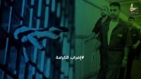 Filistinli Dört Esir İşgal Zindanlarında Açlık Grevi Yapıyor