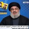 Seyyid Hasan Nasrallah: İsraile Yapacağımız Saldırılar, Nükleer Saldırıya Eşdeğer Olur