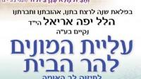 Yahudi Cemaatlerinden Mescidi Aksa'ya Baskın Çağrısı
