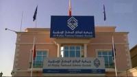 Bahreyn Al-i Halife rejimi, Vefak Cemiyeti'ni kapattı