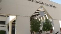Bahreyn Adalet Bakanlığı Vaad Cemiyeti'ni Tasfiye Etmek İstiyor