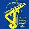 İran Sipahiler Ordusu: Mahabad'da teröristler etkisiz hale getirildi