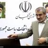 İran'da Cumhurbaşkanlığı Adaylarının Salahiyetlerinin İncelenmesine Başlandı