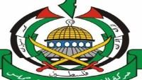 Hamas'ın Ruhani'nin Göreve Başlaması Törenine Katılma Konusundaki Bildirisi
