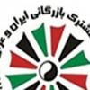 İran ve Irak'ın ortak ticari zirvesi Eylül'de