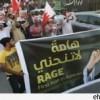 Bahreyn Halkı Dün Cuma Namazı Sonrası Gösterilerine Devam Etti…