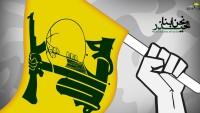 Hizbullah Siyasi Şura Başkan Vekili Kemati: Misillememizin Bedeli Terör Rejimi İçin Ağır Olacak…