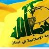 Lübnan Hizbullah Hareketi, katil Suudi rejimini kınadı