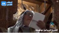Video: Mescid-i Aksa Cemaatinin, Suud Kralı'nı Öven İmama Tepkisi…