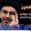 El Menar: Nasrullah'ın Düşmana Söylediği Tek Söz: Sığınaklarını Hazırlayın!!!