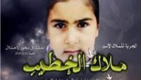 Filistinli En Küçük Esir Melak El-Hatib Gözaltına Alınma Hikayesini Anlattı…