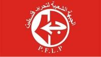 FHKC, Batı Yaka'da direniş güçlerinin elinin serbest bırakılması çağrısında bulundu