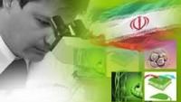 İran İslam Cumhuriyeti, Nano Teknolojisinde Dünyada Yedinci Sırada Yer Alıyor…