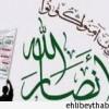 Yemen Ensarullah hareketi BM'nin talebini reddetti