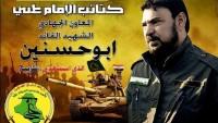 Video: Şehid Olan İmam Ali Tugayları Komutan Yardımcısının IŞİD'e Karşı Kahramanlıkları.