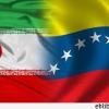Venezuela'nın UAEA Büyükelçisi, İran'ın P5+1 müzakerelerinde iyi bir intiba yarattığını belirtti.