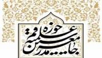 Kum Havzası Hocalar Camiası, Suud Rejimini Kınadı.