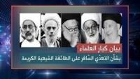 Bahreyn Rejimi, Bahreynli Din Alimlerini Tutuklamaya Devam Ediyor.