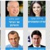 Siyonist İsrail Hükümetin'de Bakanların İsimleri Belli Oldu
