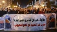 Bahreyn Konferansı'na Tepki ve Filistin'e Destek İçin Fas'ta Yarın Yürüyüş Olacak