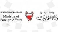 Bahreyn rejimi ve siyonist İsrail'den ABD'nin saldırısına destek