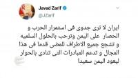 Cevad Zarif: Yemen savaşı ve kuşatması faydasızdır