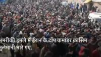 Hindistan'da ABD'nin general Kasım Süleymani suikastine karşı protesto gösterileri