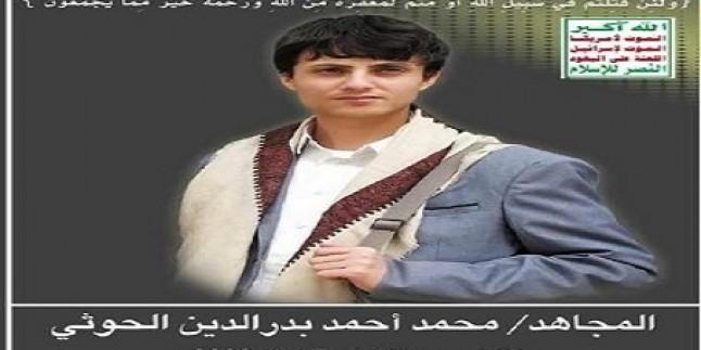 Yemen Hizbullahı Lideri Abdulmelik El Husi'nin Şehid Abisinin Oğluda Şehid Oldu