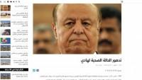 Yemenli kaynaklar: Mansur Hadi'nin durumu ağır