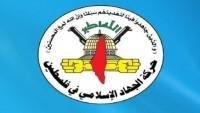 İslami Cihad: Filistin milletinin hakları devredilemez