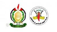 HAMAS ve İslami Cihad'dan özerk Filistin yönetimine İsrail'le işbirliği tepkisi