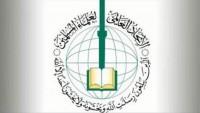 Dünya Müslüman Alimler Birliği: BAE-İsrail anlaşması büyük bir ihanet