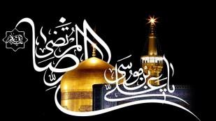 Bugün İmam Rıza'nın-as- şehadet yıldönümü
