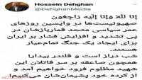 Tuğgeneral Dehgan: Şehit Fahrizade'nin katillerini pişman edeceğiz