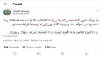 Galibaf: Nükleer tesislere vurulan kilitler Fahrizade'nin kanının bereketiyle yeniden açılacak